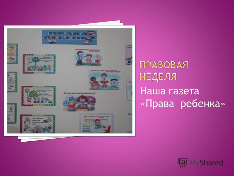 Наша газета «Права ребенка»