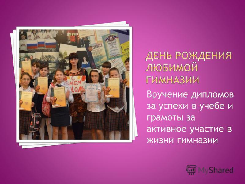 Вручение дипломов за успехи в учебе и грамоты за активное участие в жизни гимназии