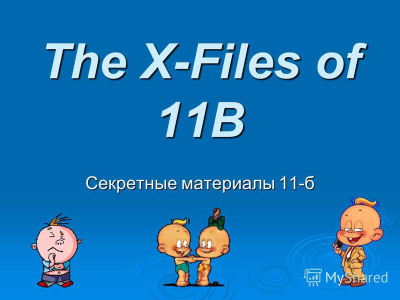 The X-Files of 11B Секретные материалы 11-б