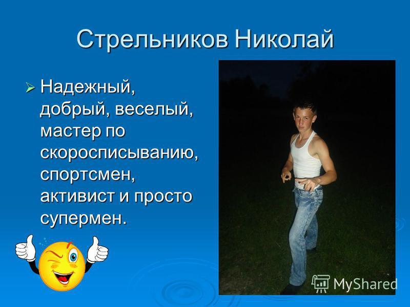 Стрельников Николай Надежный, добрый, веселый, мастер по скоро списыванию, спортсмен, активист и просто супермен. Надежный, добрый, веселый, мастер по скоро списыванию, спортсмен, активист и просто супермен.
