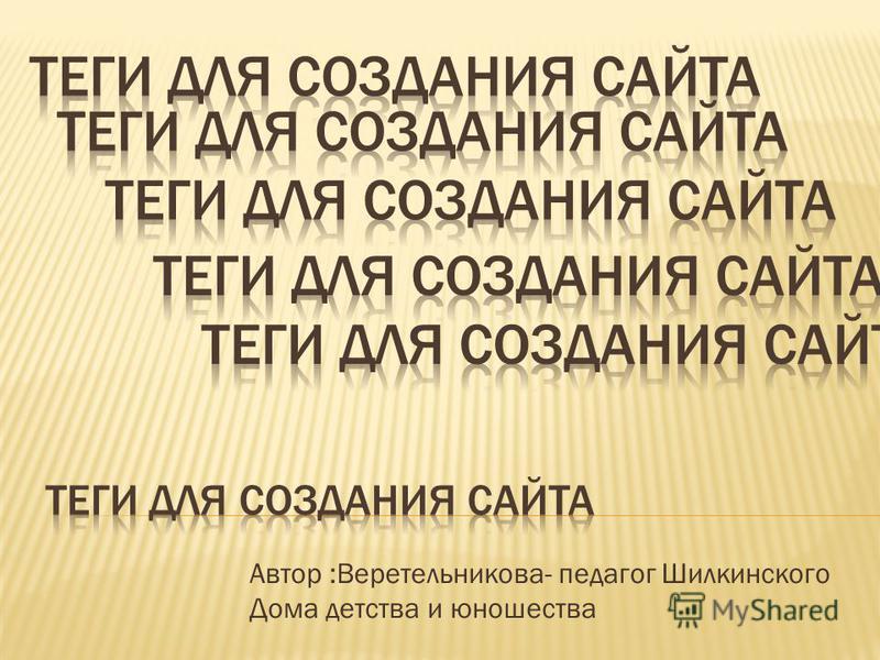 Автор :Веретельникова- педагог Шилкинского Дома детства и юношества