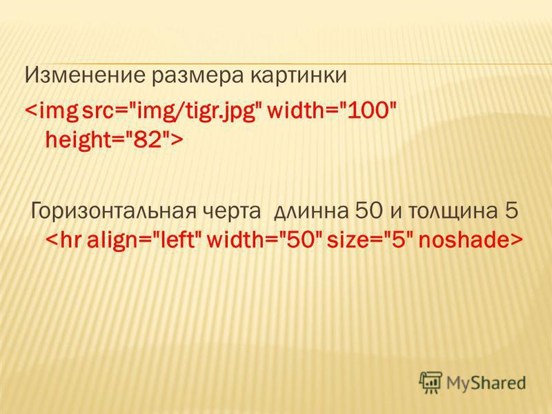 Изменение размера картинки Горизонтальная черта длинна 50 и толщина 5
