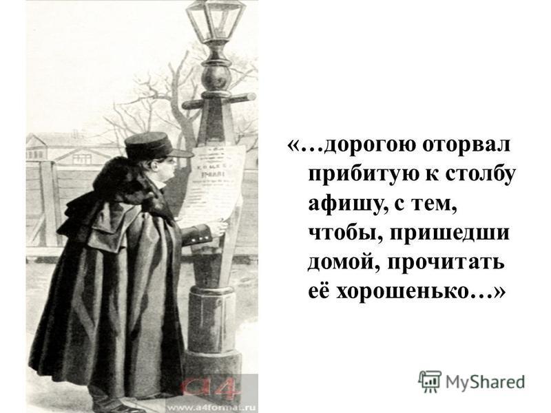 «…дорогою оторвал прибитую к столбу афишу, с тем, чтобы, пришедши домой, прочитать её хорошенько…»