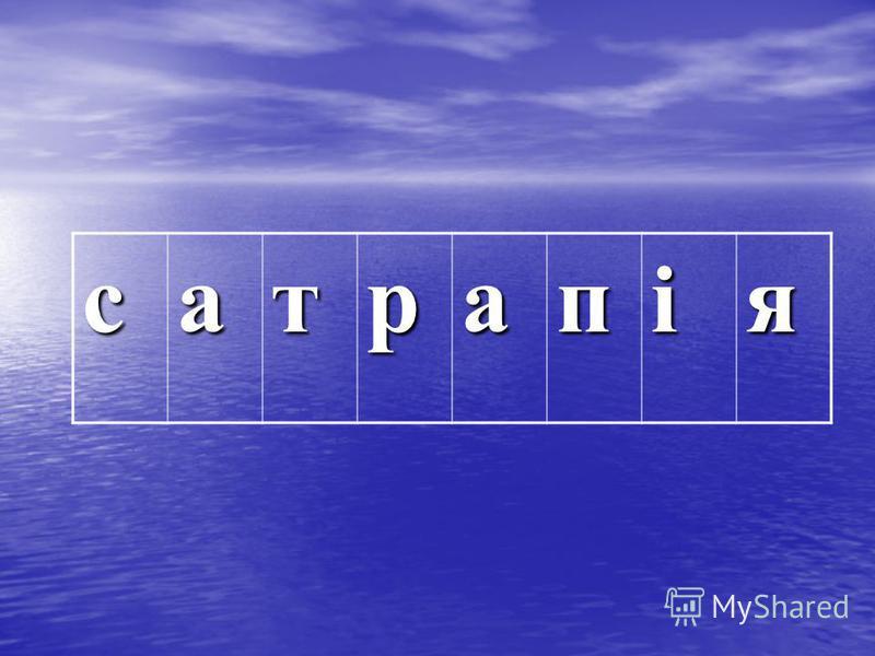 сатрапія