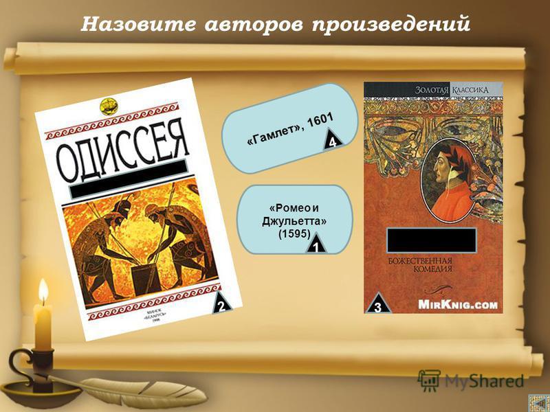 Назовите авторов произведений «Гамлет», 1601 «Ромео и Джульетта» (1595) 2 3 1 4
