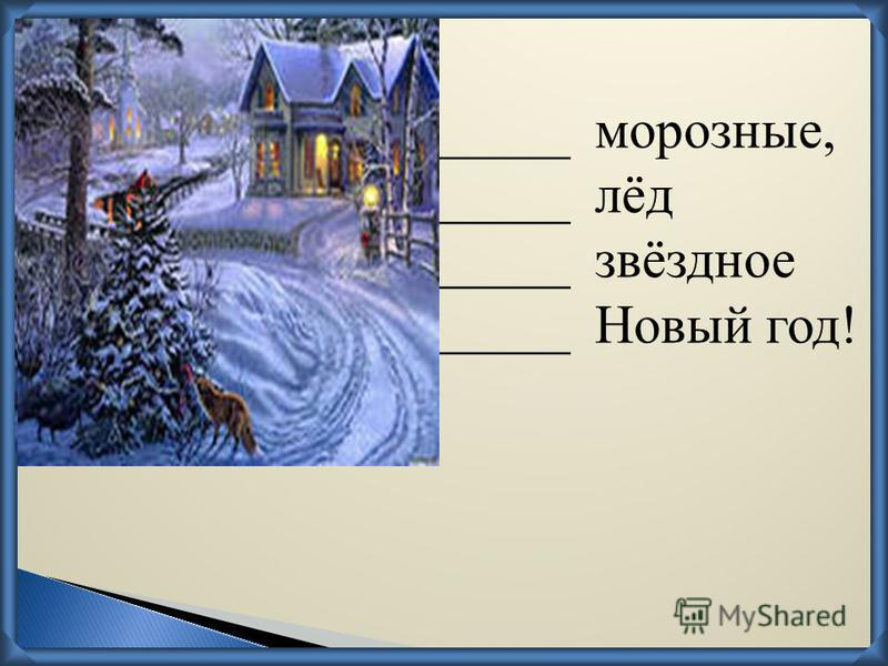 _____ морозные, _____ лёд _____ звёздное _____ Новый год!