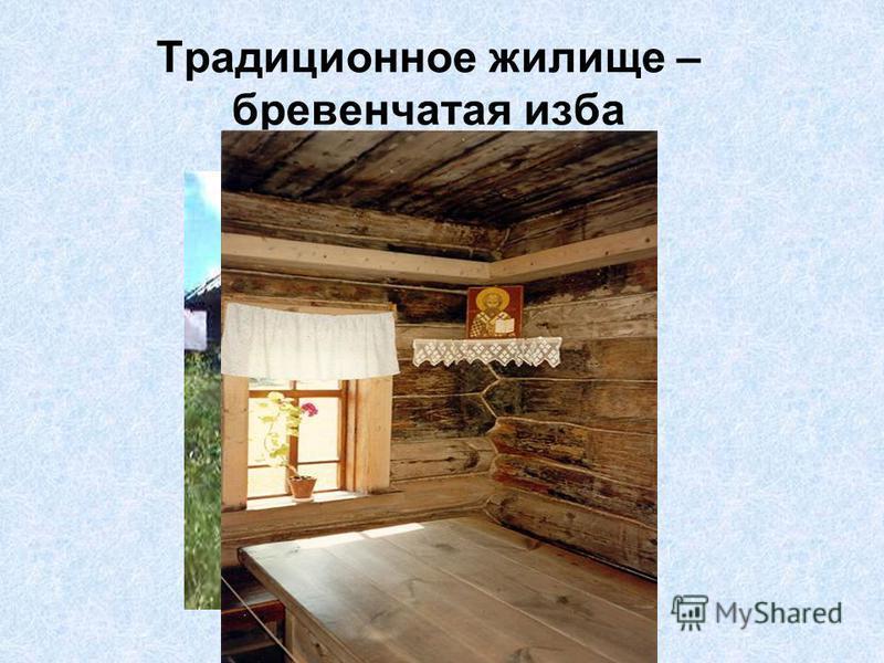 Традиционное жилище – бревенчатая изба