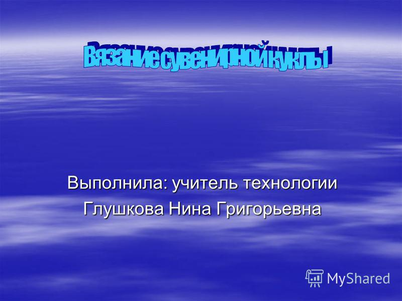 Выполнила: учитель технологии Глушкова Нина Григорьевна