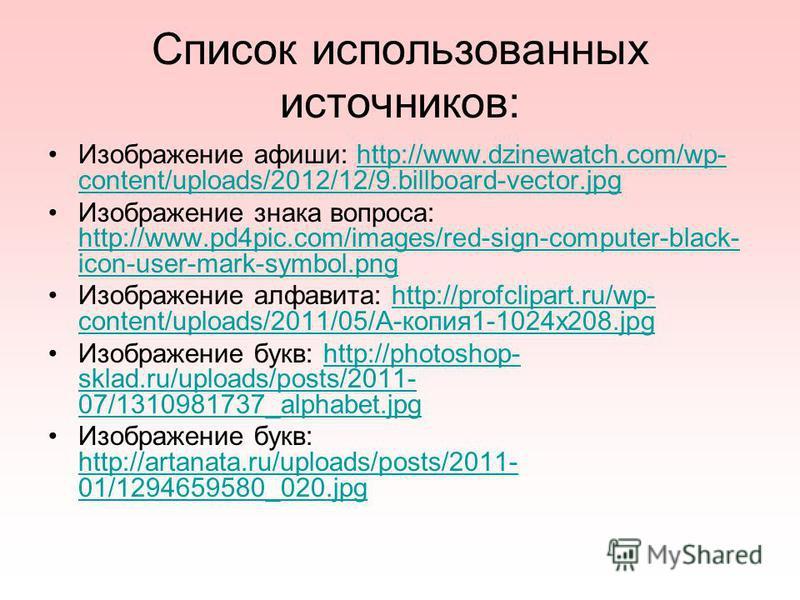 Список использованных источников: Изображение афиши: http://www.dzinewatch.com/wp- content/uploads/2012/12/9.billboard-vector.jpghttp://www.dzinewatch.com/wp- content/uploads/2012/12/9.billboard-vector.jpg Изображение знака вопроса: http://www.pd4pic