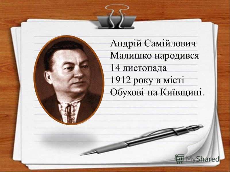 Андрій Самійлович Малишко народився 14 листопада 1912 року в місті Обухові на Київщині.