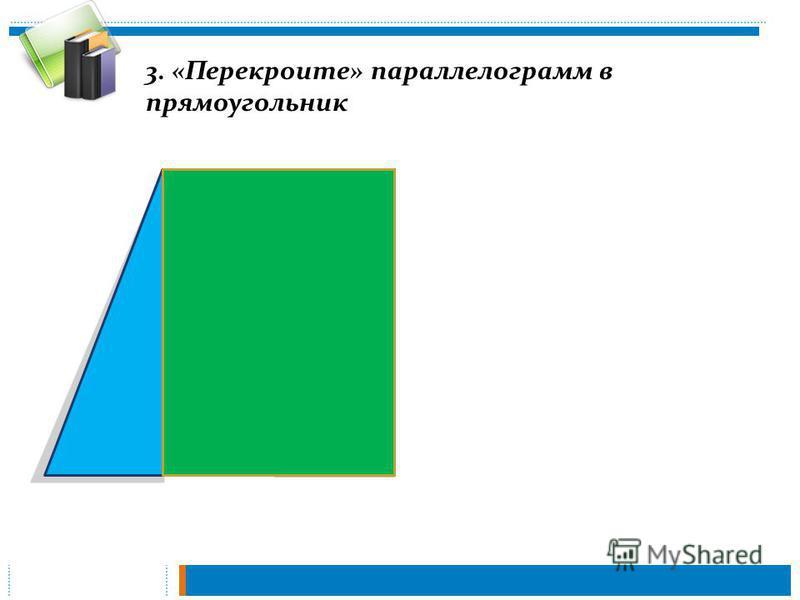 3. «Перекроите» парольлелограмм в прямоугольник