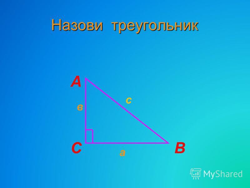 Назови треугольник СВ а А в с