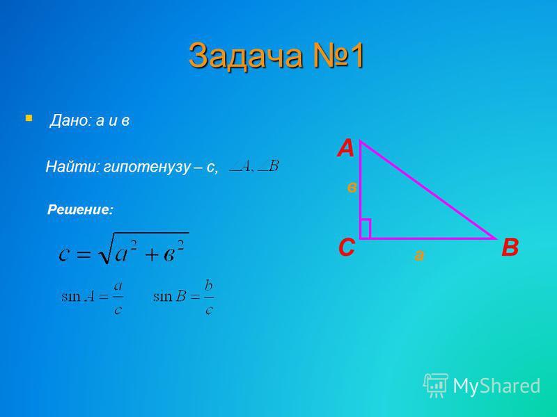Задача 1 Дано: а и в Найти: гипотенузу – с, Решение: СВ а А в