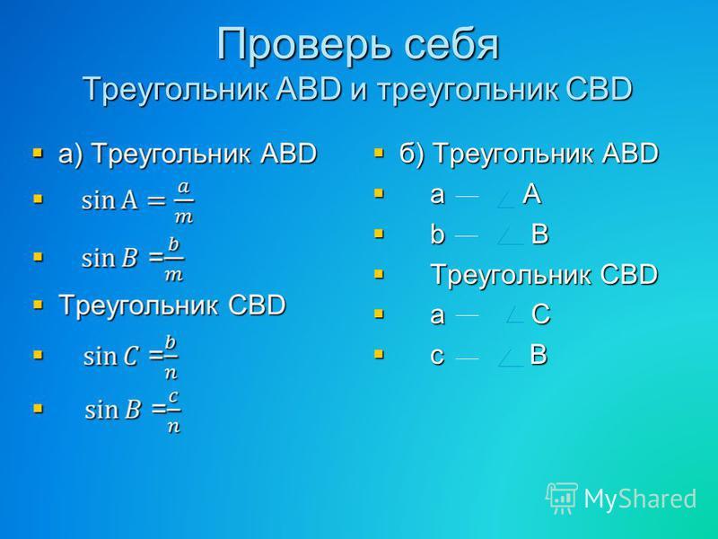 Проверь себя Треугольник ABD и треугольник CBD б) Треугольник ABD б) Треугольник ABD a A a A b B b B Треугольник CBD Треугольник CBD a C a C c B c B