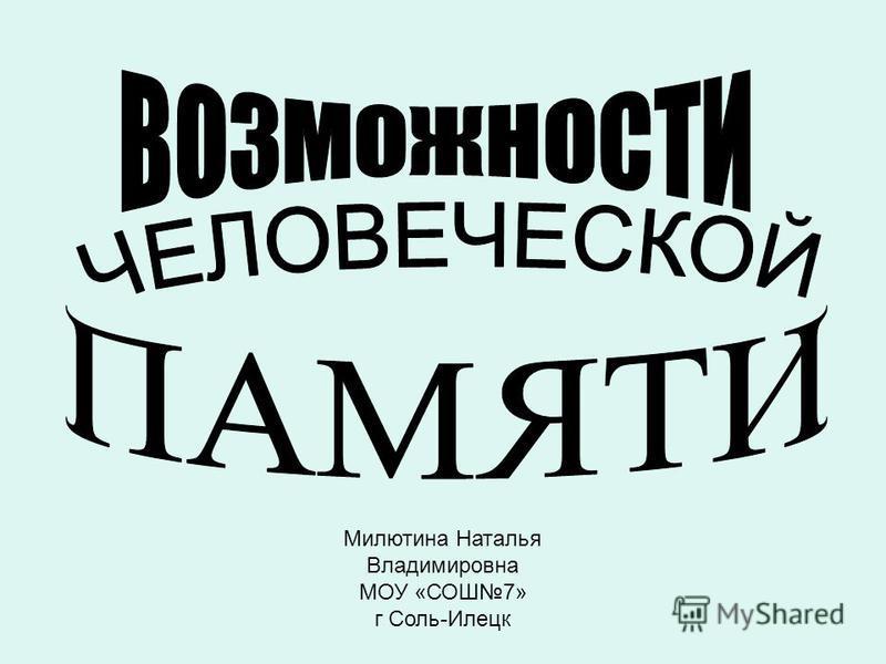 Милютина Наталья Владимировна МОУ «СОШ7» г Соль-Илецк