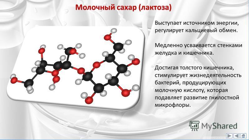Белки молока С н H3NH3NH3NH3N С O N н С R1R1R1R1 R2R2R2R2 С O н н N С н С O R3R3R3R3 N н С RnRnRnRn н С O O Белки молока делятся на 2 группы: 1 группа - казеины (казеин под действием кислот, кислых солей и ферментов свёртывается и выпадает в осадок,
