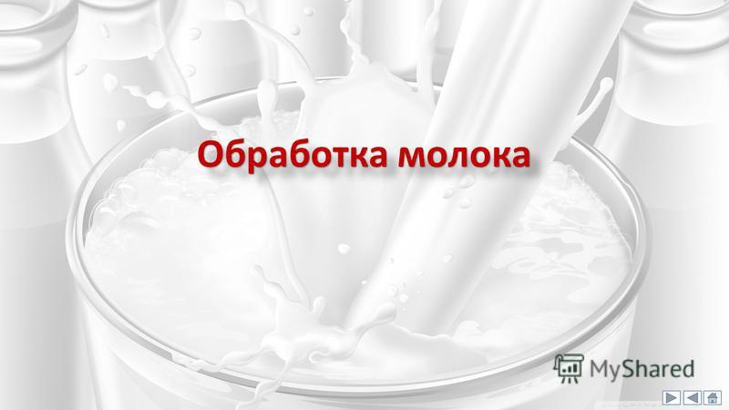 Задание 3 Ответы: Вариант 1 - Вариант 2 - Вариант 3 - Определите вид молока по его характеристике. Какой вид относится к молочным напиткам? – общий вопрос для команд. пастеризованное молоко с требуемым содержанием жира, вырабатываемое из сухого молок