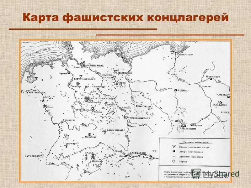 Карта фашистских концлагерей