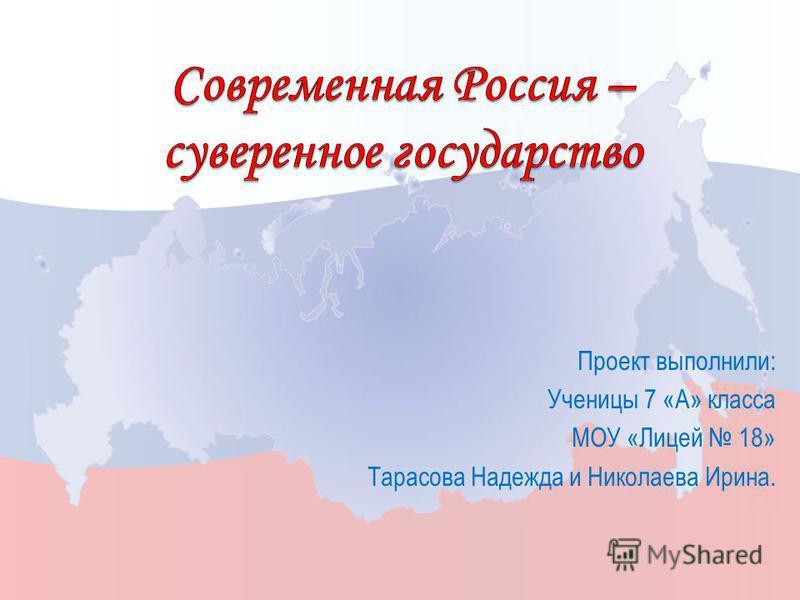 Проект выполнили: Ученицы 7 «А» класса МОУ «Лицей 18» Тарасова Надежда и Николаева Ирина.