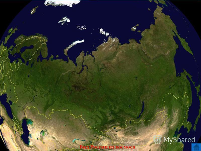 Вид России из космоса