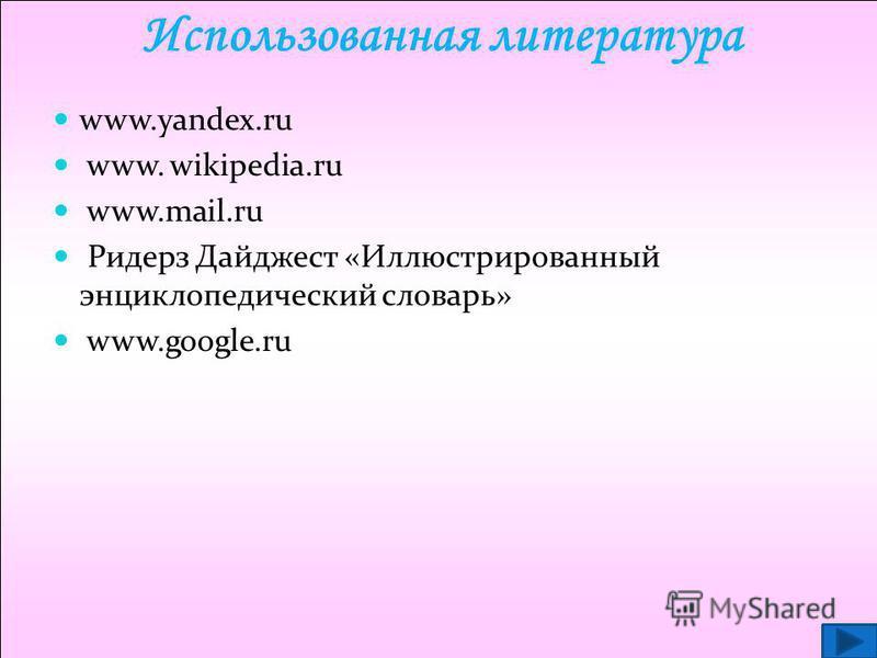 Использованная литература www.yandex.ru www. wikipedia.ru www.mail.ru Ридерз Дайджест «Иллюстрированный энциклопедический словарь» www.google.ru