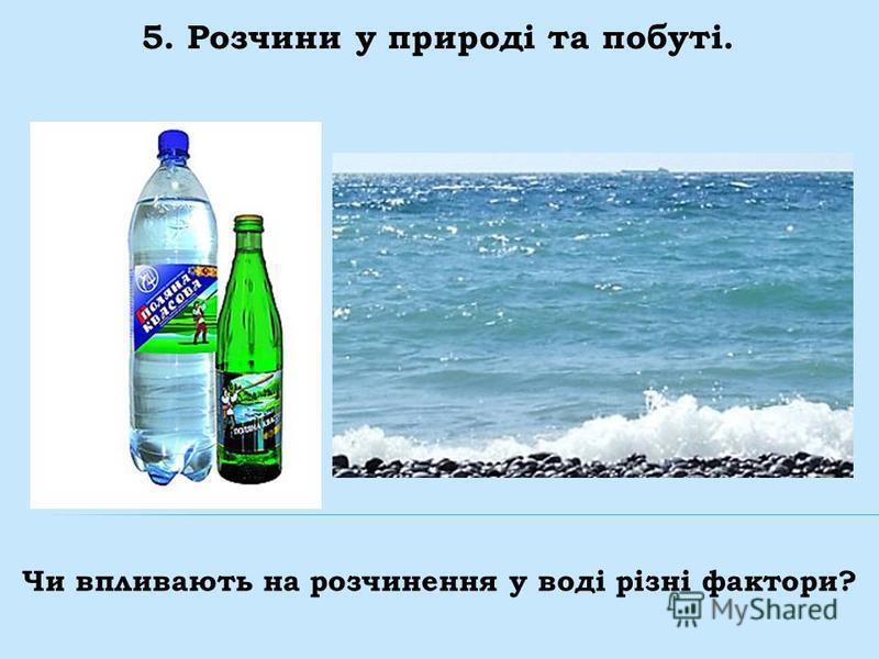 5. Розчини у природі та побуті. Чи впливають на розчинення у воді різні фактори?