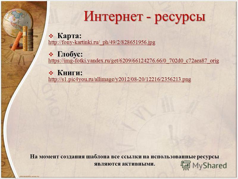 Интернет - ресурсы Карта: http://fony-kartinki.ru/_ph/49/2/828651956. jpg Глобус: https://img-fotki.yandex.ru/get/6209/66124276.66/0_702d0_c72aea87_orig Книги: http://s1.pic4you.ru/allimage/y2012/08-20/12216/2356213. png На момент создания шаблона вс