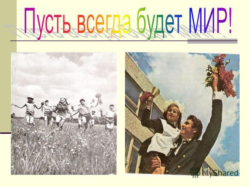 « Своей стране готов я жизнь отдать! Но в Дагестане умирать я никогда не собирался…» «Сияет небо надо мною своей родной голубизною… Могильный камень уж не даст увидеть это ещё раз!»