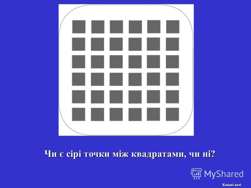 Чи є сірі точки між квадратами, чи ні? Клацні далі