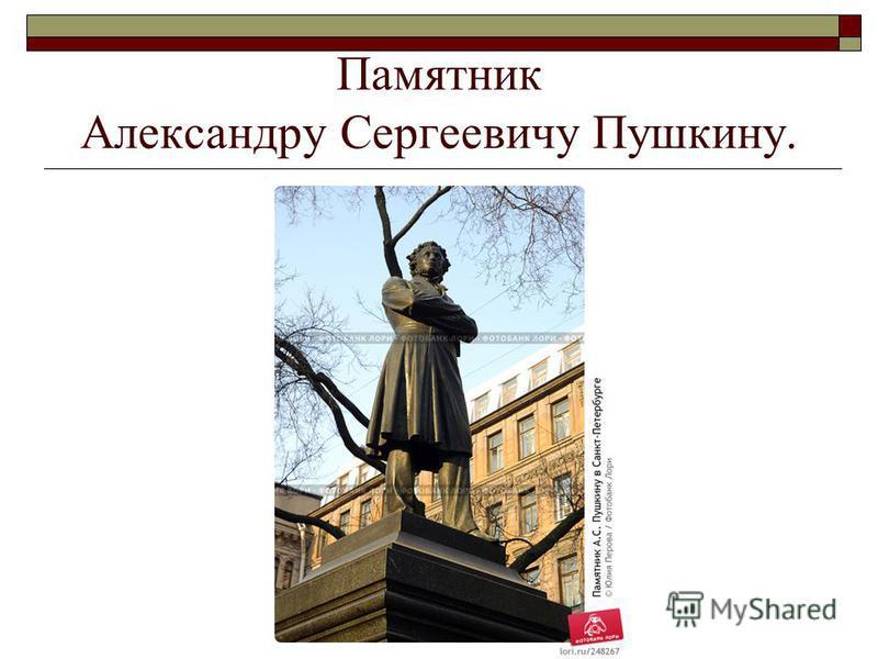 Памятник Александру Сергеевичу Пушкину.