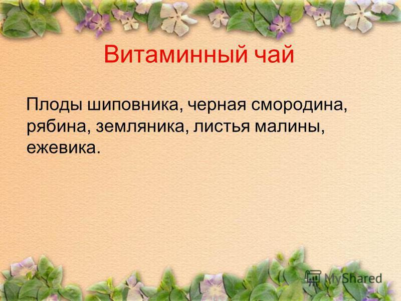 Витаминный чай Плоды шиповника, черная смородина, рябина, земляника, листья малины, ежевика.