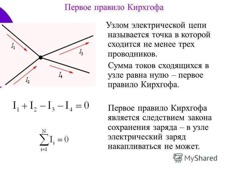Первое правило Кирхгофа Узлом электрической цепи называется точка в которой сходится не менее трех проводников. Сумма токов сходящихся в узле равна нулю – первое правило Кирхгофа. Первое правило Кирхгофа является следствием закона сохранения заряда –