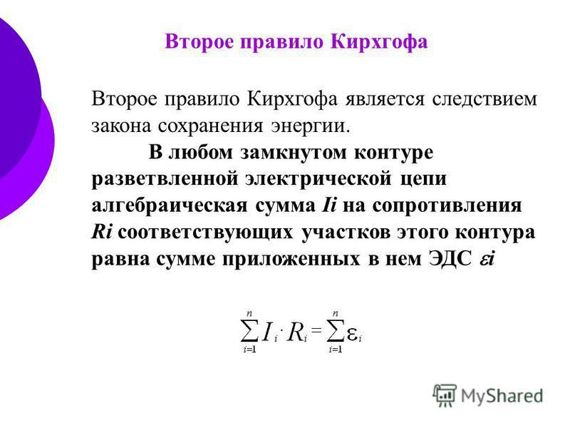 Второе правило Кирхгофа Второе правило Кирхгофа является следствием закона сохранения энергии. В любом замкнутом контуре разветвленной электрической цепи алгебраическая сумма Ii на сопротивления Ri соответствующих участков этого контура равна сумме п