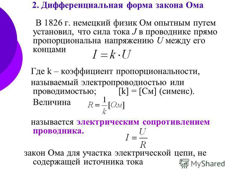 В 1826 г. немецкий физик Ом опытным путем установил, что сила тока J в проводнике прямо пропорциональна напряжению U между его концами Где k – коэффициент пропорциональности, называемый электропроводностью или проводимостью;[k] = [См] (сименс). Велич