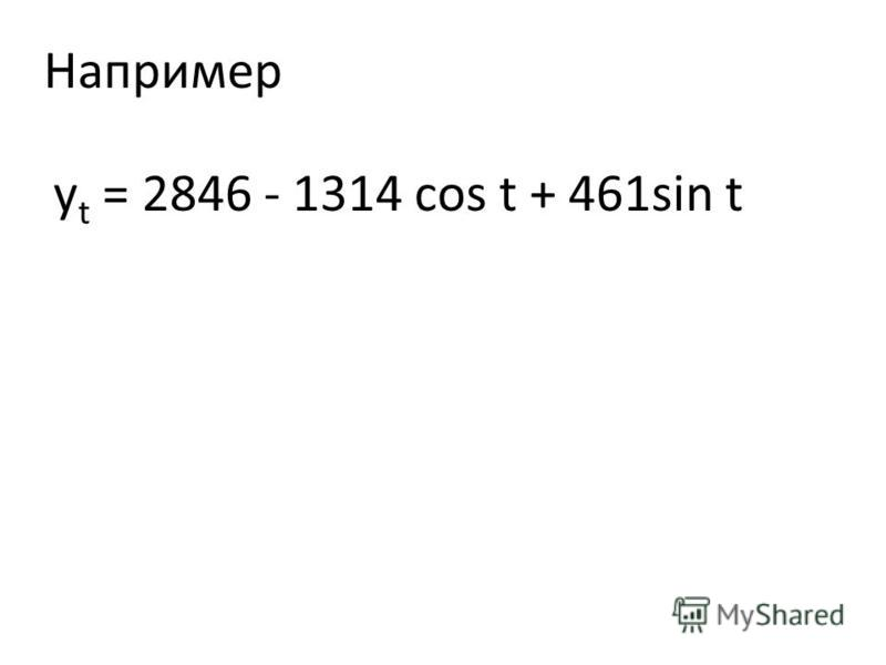 y t = 2846 - 1314 cos t + 461sin t