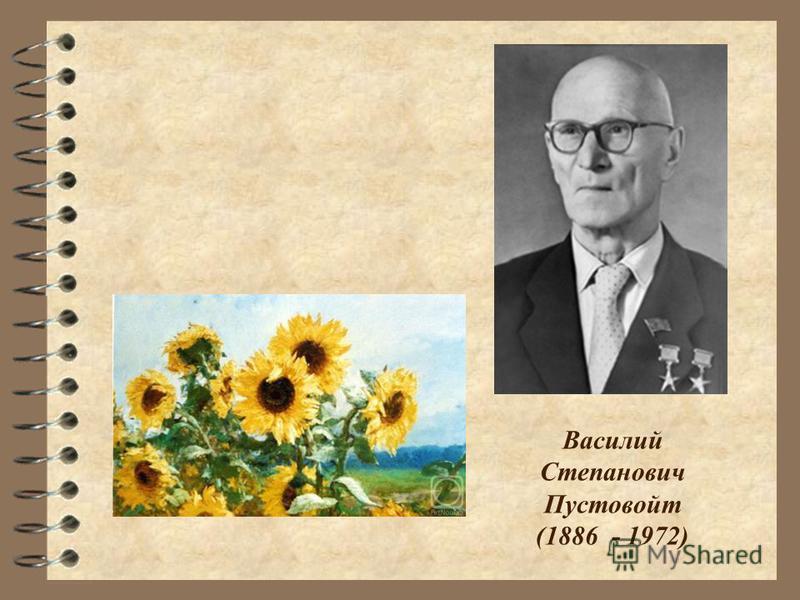 Василий Степанович Пустовойт (1886 - 1972)