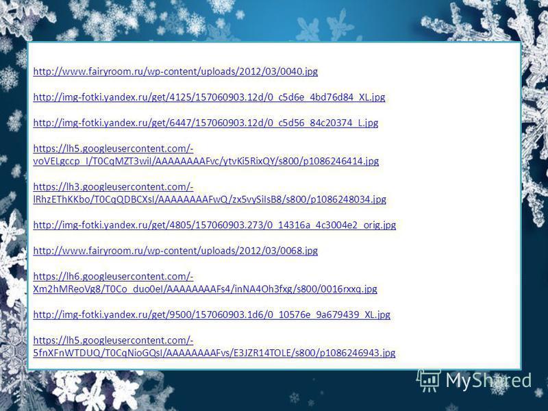 http://www.fairyroom.ru/wp-content/uploads/2012/03/0040. jpg http://img-fotki.yandex.ru/get/4125/157060903.12d/0_c5d6e_4bd76d84_XL.jpg http://img-fotki.yandex.ru/get/6447/157060903.12d/0_c5d56_84c20374_L.jpg https://lh5.googleusercontent.com/- voVELg