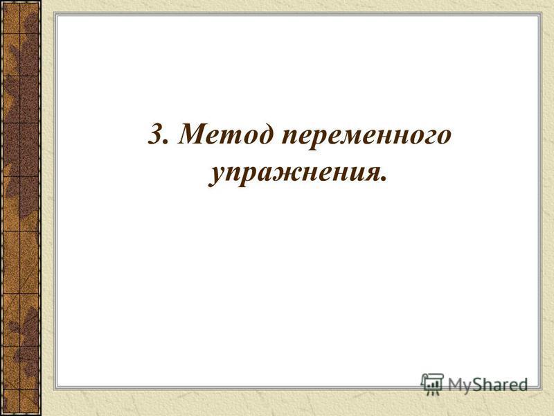 3. Метод переменного упражнения.