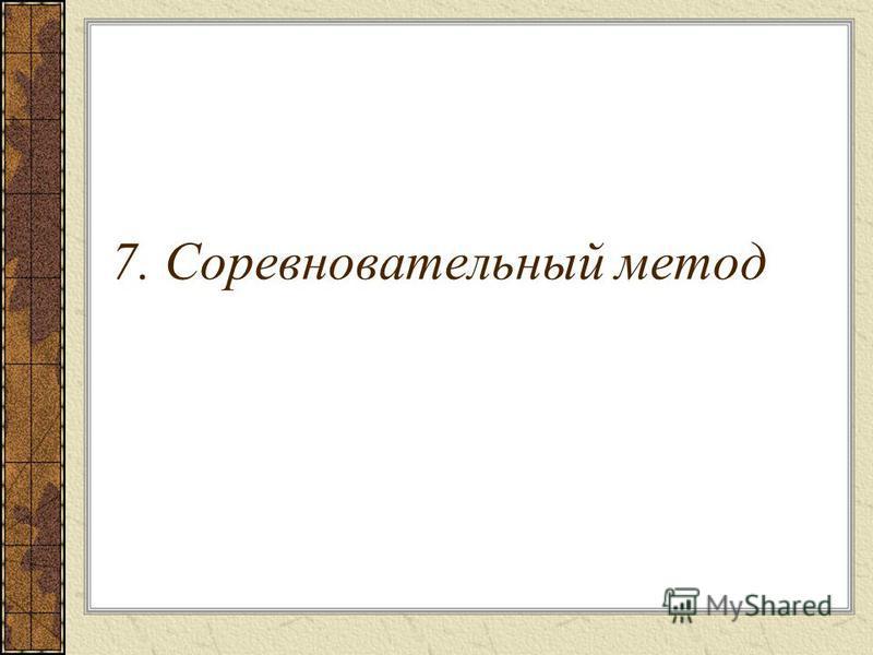 7. Соревновательный метод