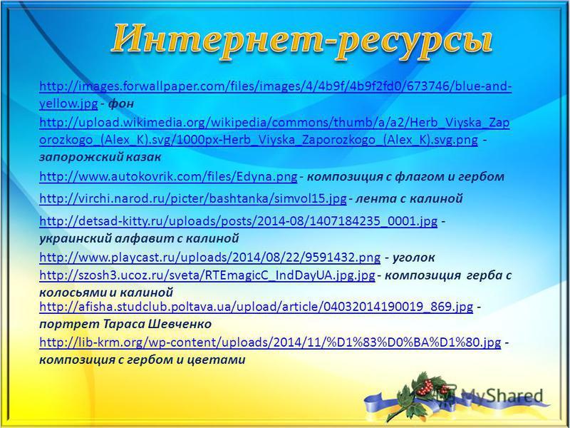 http://upload.wikimedia.org/wikipedia/commons/thumb/a/a2/Herb_Viyska_Zap orozkogo_(Alex_K).svg/1000px-Herb_Viyska_Zaporozkogo_(Alex_K).svg.pnghttp://upload.wikimedia.org/wikipedia/commons/thumb/a/a2/Herb_Viyska_Zap orozkogo_(Alex_K).svg/1000px-Herb_V
