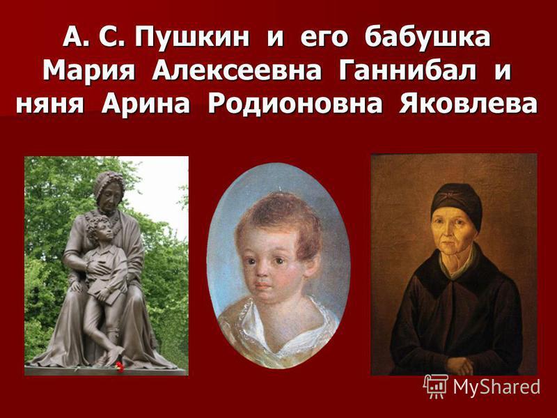 А. С. Пушкин и его бабушка Мария Алексеевна Ганнибал и няня Арина Родионовна Яковлева