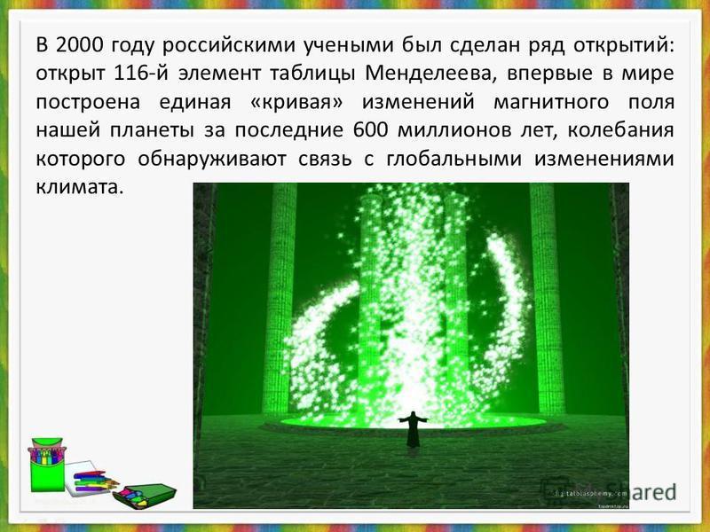 Россия стала первой страной, где было разработано учение о биосфере, впервые в мире в космос запущен искусственный спутник Земли, введена в эксплуатацию первая в мире атомная станция.