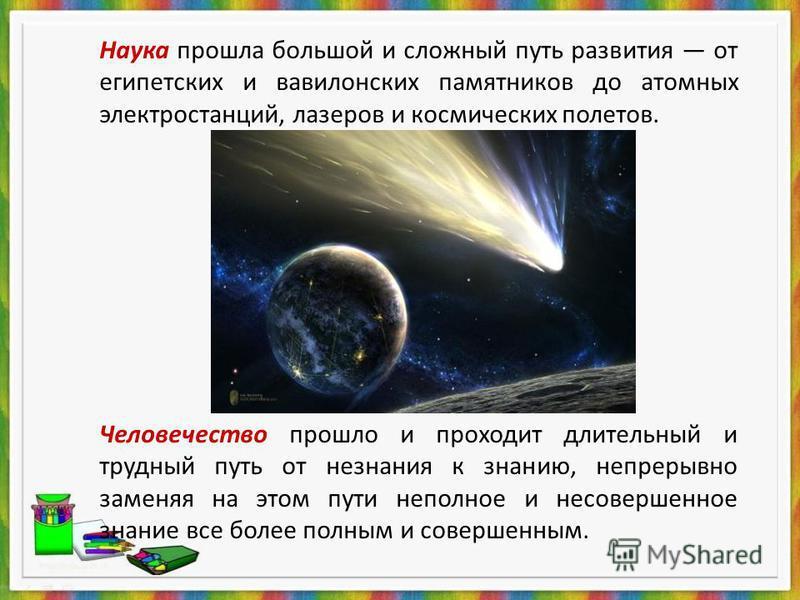 В настоящее время в структуру Российской академии наук (РАН) входят девять отделений по областям и направлениям науки и три региональных отделения, а также 15 региональных научных центров.