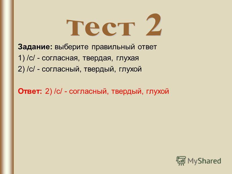 Задание: выберите правильный ответ 1) /с/ - согласная, твердая, глухая 2) /с/ - согласный, твердый, глухой Ответ: 2) /с/ - согласный, твердый, глухой