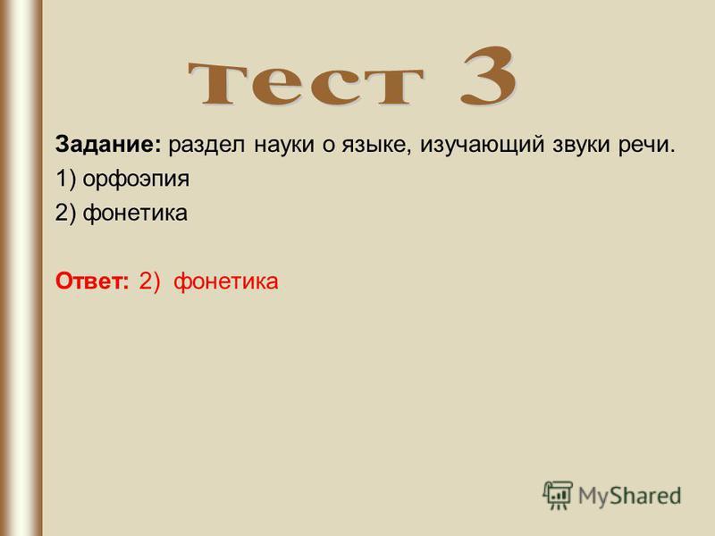 Задание: раздел науки о языке, изучающий звуки речи. 1) орфоэпия 2) фонетика Ответ: 2) фонетика