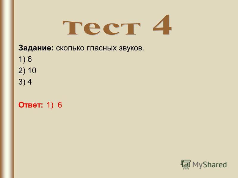 Задание: сколько гласных звуков. 1) 6 2) 10 3) 4 Ответ: 1) 6