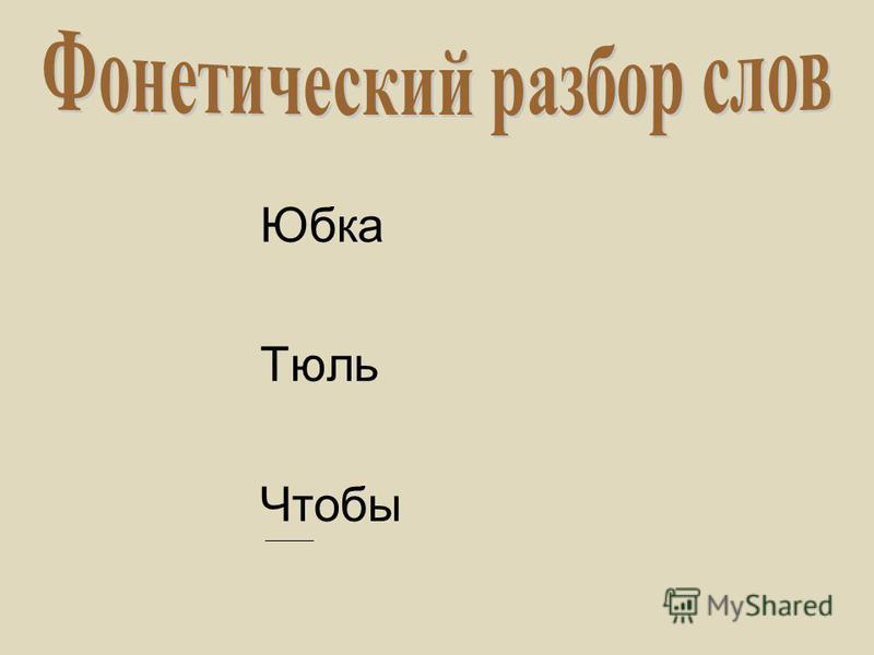 Юбка Тюль Чтобы