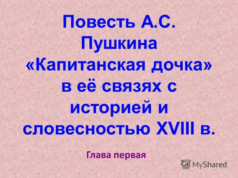 Повесть А.С. Пушкина «Капитанская дочка» в её связях с историей и словесностью XVIII в. Глава первая