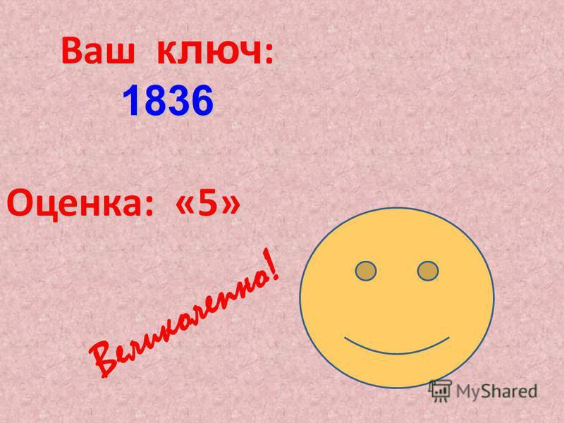 Ваш ключ : 1836 Оценка: «5» Великолепно!