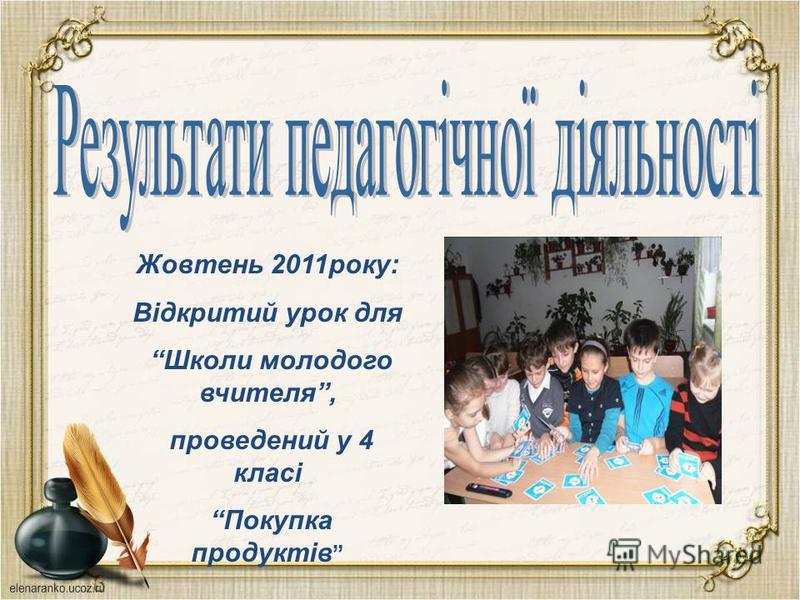 Жовтень 2011року: Відкритий урок для Школи молодого вчителя, проведений у 4 класі Покупка продуктів